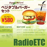 RadioETC(ETCマンツーマン英会話)
