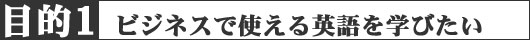 mokuteki01.jpg