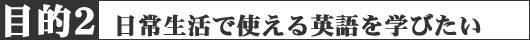mokuteki02.jpg