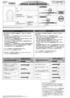 YSさんのTOEIC OFFCIAL SCORE CERTIFICATE